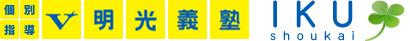 個別指導 明光義塾 IKU shoukai